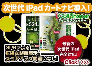 次世代iPadカートナビ導入 iGolfShaper